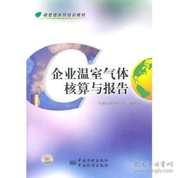正版】企业温室气体核算与报告