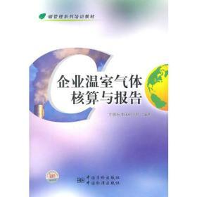 企业温室气体核算与报告