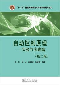 自动控制原理 实验与实践篇(第二版)