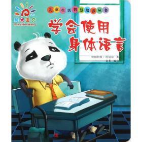 阳光宝贝:儿童生活智慧培养丛书(全10册)