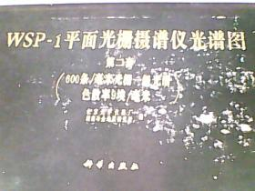 WSP-1平面光栅摄谱仪光谱图(第二套)【600条/毫米光栅一级光谱色散率9埃/毫米 】横8开带书盒 科学出版社1983年1版1印 书净重约1800多克 馆藏