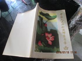 中华人民共和国邮票目录   上海市邮票公司      货号26-3