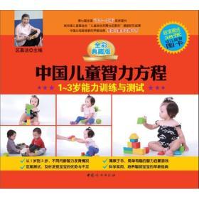 中国儿童智力方程:1-3岁能力训练与测试