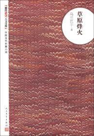 朝内166人文文库·中国当代长篇小说:草原烽火