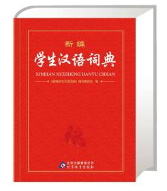 新编学生汉语词典
