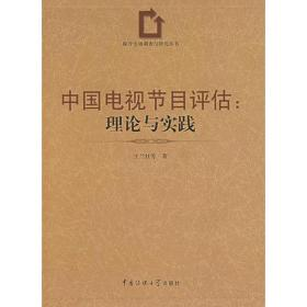 中国电视节目评估:理论与实践