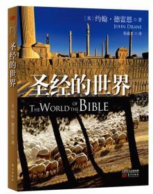 圣经的世界