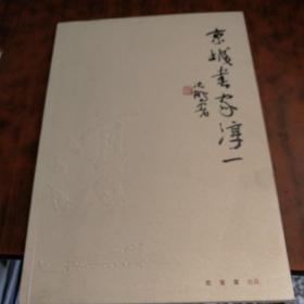 京城书家淳一   签名提词