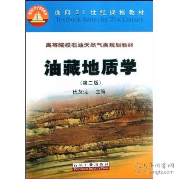高等院校石油天然气类规划教材:油藏地质学