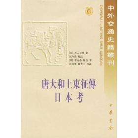 唐大和上东征传日本考(中外交通史籍丛刊)