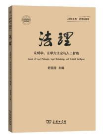 法理:法哲学、法学方法论与人工智能(2018年卷 总第4卷)
