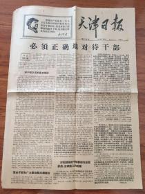 天津日报 1967年2月23日(文革老报纸)
