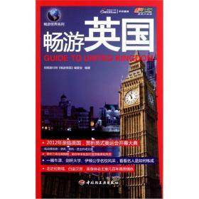 畅游英国-悠生活·旅游大玩家