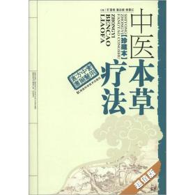 实用中医方药丛书:中医本草疗法(珍藏本)