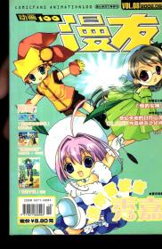 漫画100.漫友杂志.2002年9、10、12下.3册合售