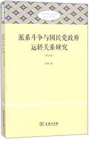 派系斗争与国民党政府运转关系研究(修订版)/北京师范大学史学文库