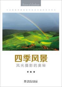 四季风景:风光摄影的奥秘