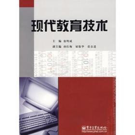 现代教育技术 徐明成 9787121051586 电子工业出版社