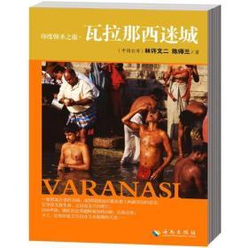 印度朝圣之旅·瓦拉纳西迷城