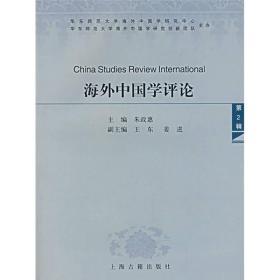 海外中国学评论(第2辑)