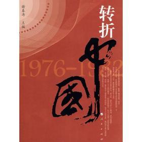 转折中国:1976~1982