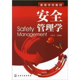 安全管理學