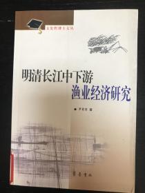明清长江中下游渔业经济研究/文史哲博士文丛