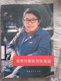 优秀共青团员张海迪