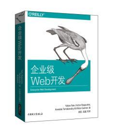 企业级Web开发
