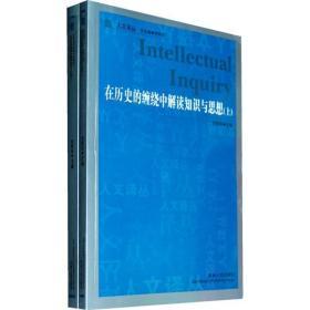 在历史的缠绕中解读知识与思想(全2册)(上册)