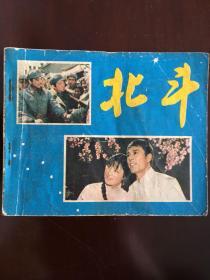 电影连环画《北斗》.中国电影出版社