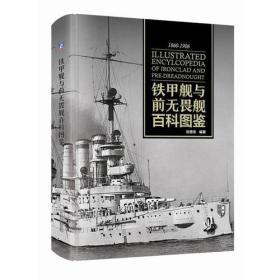 正版 铁甲舰与前无畏舰百科图鉴 张恩东 蒸汽机 战舰 舷侧 炮塔 战列舰 彩色印刷书籍