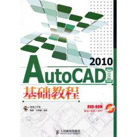 AutoCAD 2010基础教程(中文版)
