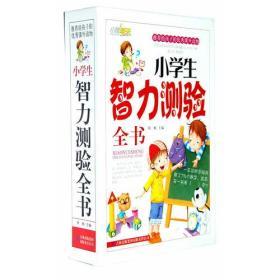 彩色版盒装礼品书 《小学生智力测验全书》