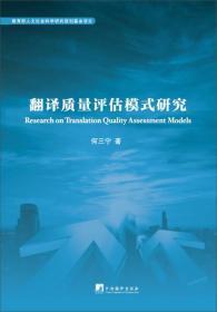 翻译质量评估模式研究