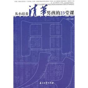 正版 从小培养清华男孩的23堂课 华业著 石油工业出版社