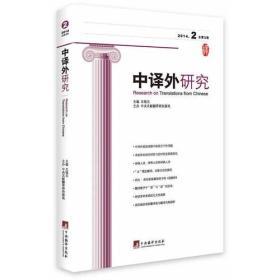 中译外研究  2014第2期  总第3期