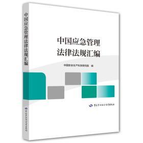 中国应急管理法律法规汇编应急管理、法律法规汇编