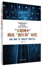 """互联网+挑战""""新红利""""时代"""