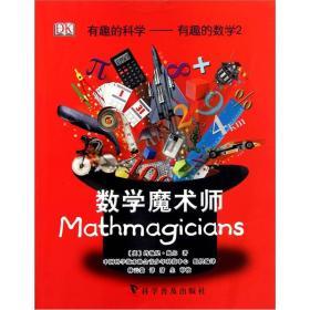 有趣的科学-有趣的数学2:数学魔术师