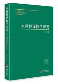 本科翻译教学研究