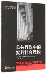 公共行政中的批判社会理论