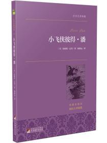 小飞侠彼得·潘 世界名著典藏 名家全译本 外国文学畅销书