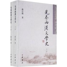 先秦两汉文学史(上下册):聂石樵中国文学史系列