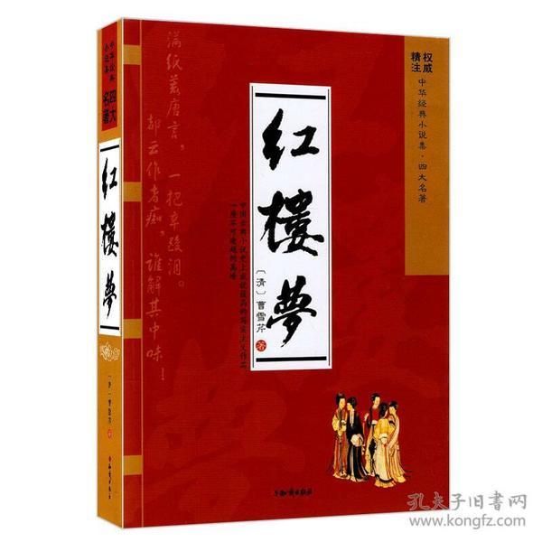 中华经典小说集--四大名著:红楼梦