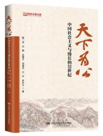 天下为公:中国社会主义与漫长