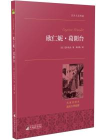 欧仁妮·葛朗台 巴尔扎克 郑克鲁 中央编译出版社 9787511725370
