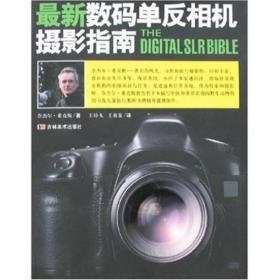 最新数码单反相机摄影指南