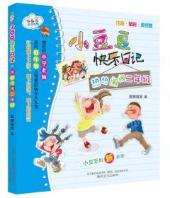 小豆豆快乐日记--热热闹闹二年级(注音全彩美绘版)