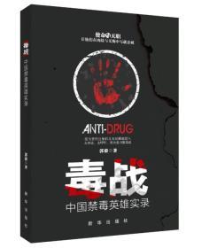 毒战:中国禁毒英雄实录-全新未开封